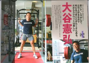 トレーニングマガジンVol44 大谷憲弘 おおたにのりひろ スクワット