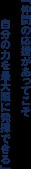 日本体育大学 バーベルクラブ・副主将